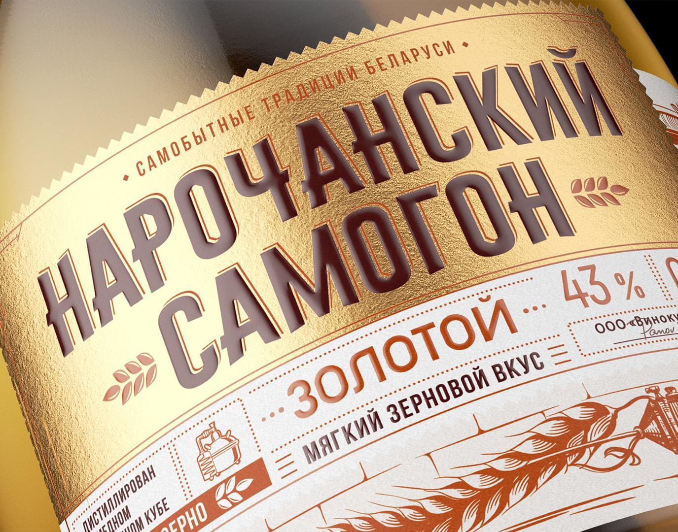 Нарочанский